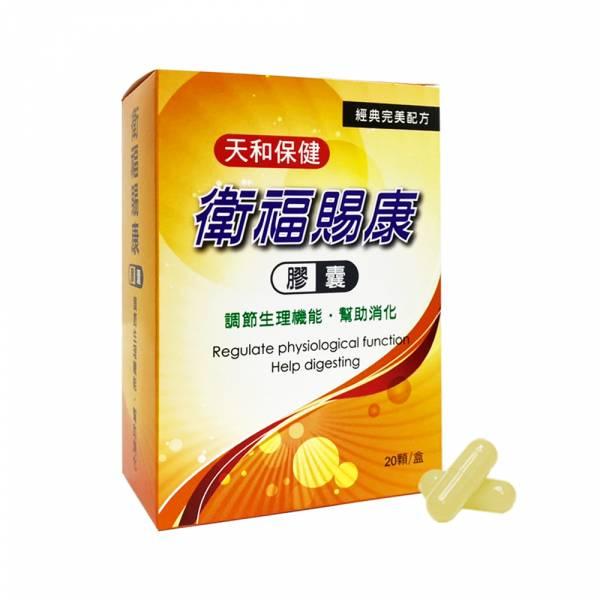 天和保健 衛福賜康膠囊(20顆/盒)