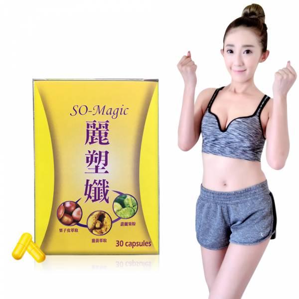 So-Magic麗塑孅塑身膠囊(30粒膠囊/盒)