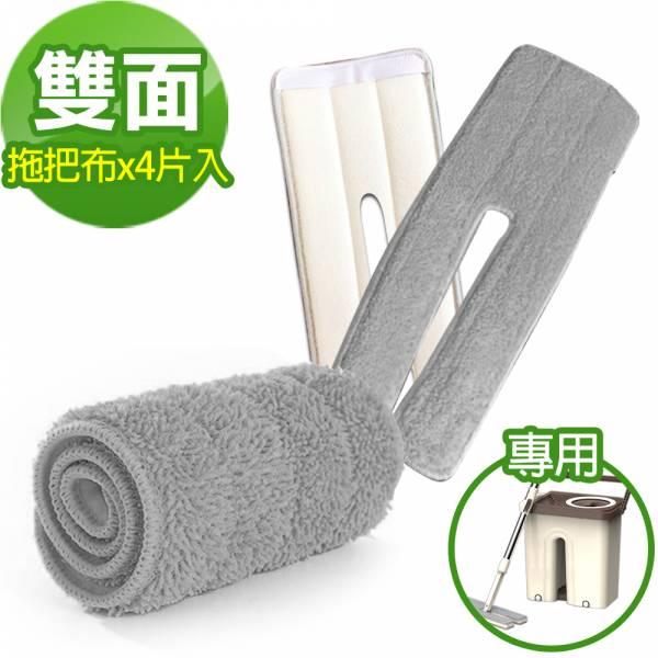 最新世代乾濕雙槽兩面旋轉刮刮樂平板拖把專用拖把布(乾濕雙槽兩面x4)