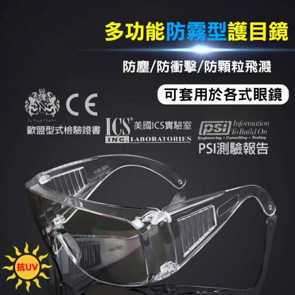 MIT全面性防霧抗UV飛沫防護鏡 護目鏡 台灣製造