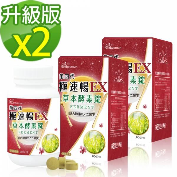 第四代極速暢EX草本酵素錠(80錠/瓶)x2