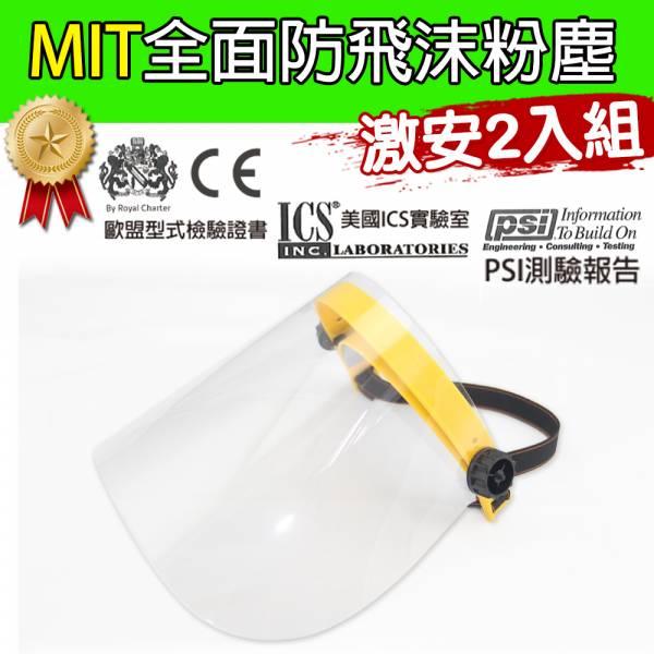 MIT全面性防飛沫粉塵防護面罩x2 台灣製造