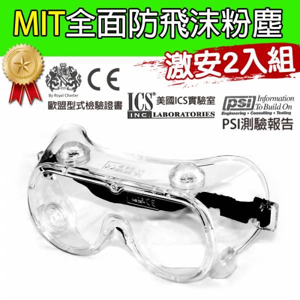 MIT全面性防飛沫粉塵全罩包覆式護目鏡x2 台灣製造