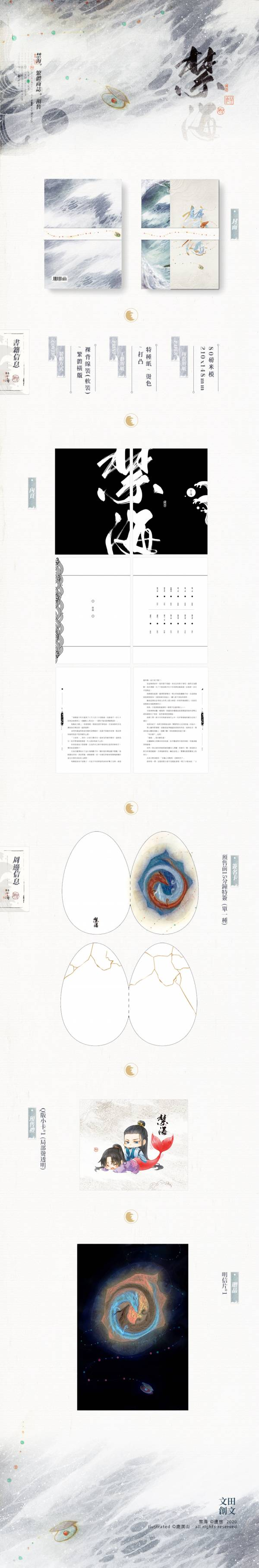 [現貨]禁海繁體橫版商誌(不可併預售書籍)