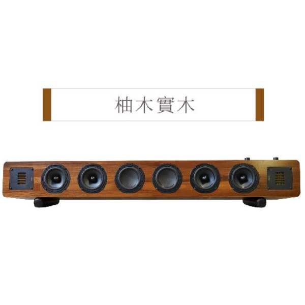 【 Soundbar α | 訂製實木藍牙劇院級音響 】(外觀微瑕疵出清)